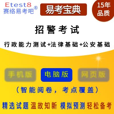 2019年招警考试(行政能力测试+法律基础知识+公安基础知识)易考宝典软件
