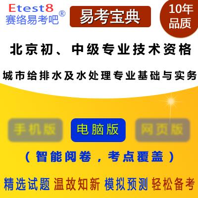 2019年北京中级专业技术资格考试(城市给排水及水处理专业基础与实务)易考宝典软件
