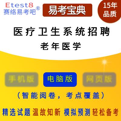 2019年医疗卫生系统招聘考试(老年医学)易考宝典软件