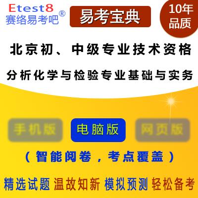 2019年北京中级专业技术资格考试(分析化学与检验专业基础与实务)易考宝典软件