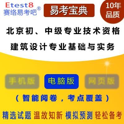 2019年北京初、中级专业技术资格澳门威尼斯人游戏网址试(建筑设计专业基础与实务)易澳门威尼斯人游戏网址宝典软件