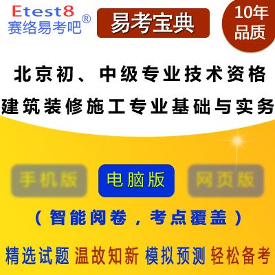 2019年北京中级专业技术资格考试(建筑装修施工专业基础与实务)易考宝典软件