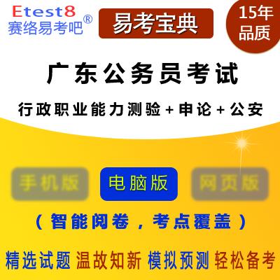 2019年广东公务员考试(行政职业能力测验+申论+公安专业科目)易考宝典软件