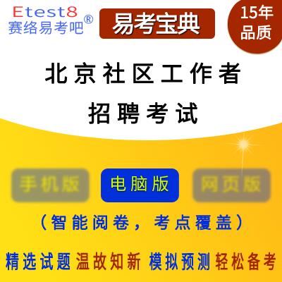2019年北京社区工作者招聘考试易考宝典软件