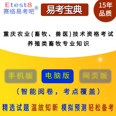 2019年重庆农业(畜牧、兽医)技术职务任职资格考试(养殖类・畜牧)易考宝典软件