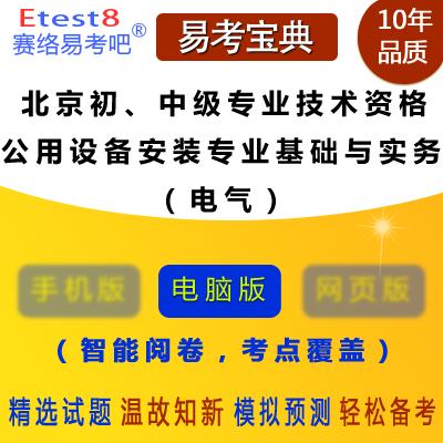2019年北京初、中级专业技术资格澳门威尼斯人游戏网址试《公用设备安装专业基础与实务(电气)》易澳门威尼斯人游戏网址宝典软件