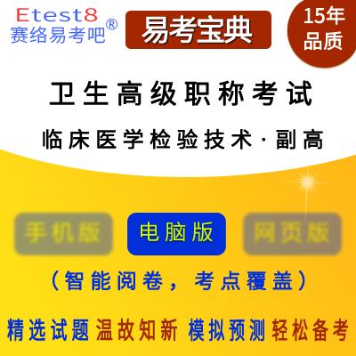 2019年卫生高级职称考试(临床医学检验技术)易考宝典软件(副高)