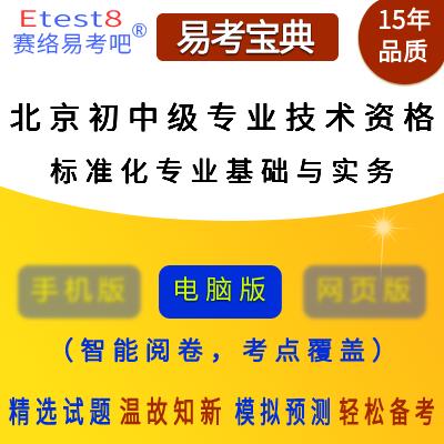2019年北京初、中级专业技术资格澳门威尼斯人游戏网址试(标准化专业基础与实务)易澳门威尼斯人游戏网址宝典软件