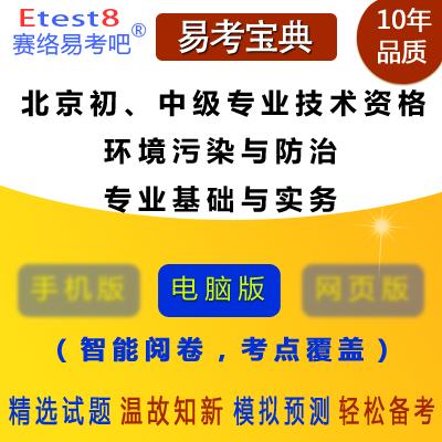 2019年北京初、中级专业技术资格考试(环境污染与防治专业基础与实务)易考宝典软件