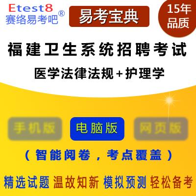 2019年福建卫生系统招聘考试(医学法律法规+护理学)易考宝典软件