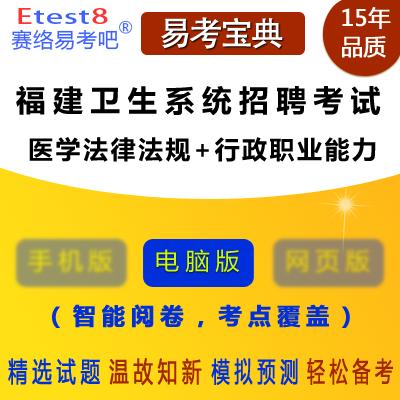 2019年福建卫生系统招聘考试(医学法律法规+行政职业能力)易考宝典软件