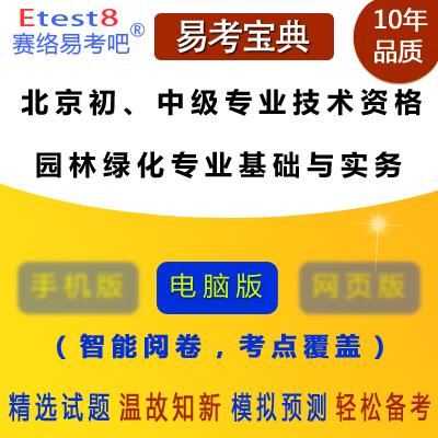 2019年北京初、中级专业技术资格考试(园林绿化专业基础与实务)易考宝典软件