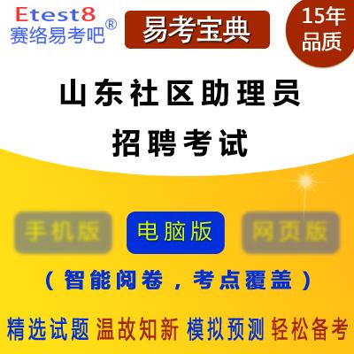2019年山�|社�^助理�T招聘考�易考��典�件