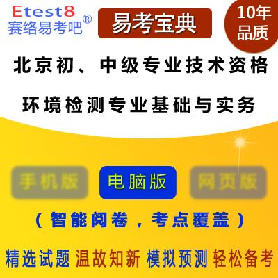2019年北京初、中级专业技术资格考试(环境检测专业基础与实务)易考宝典软件