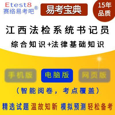 2019年江西法�z系�y����T招聘考�(�C合知�R+法律基�A知�R)易考��典�件