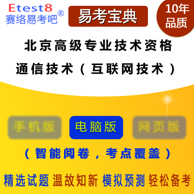 2019年北京高级专业技术资格考试《通信技术(互联网技术)》 易考宝典软件