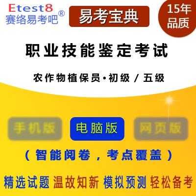 2019年职业技能鉴定考试(农作物植保员・初级)易考宝典软件