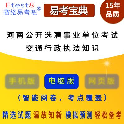 2019年河南公开选聘事业单位工作人员考试(交通行政执法知识)易考宝典软件