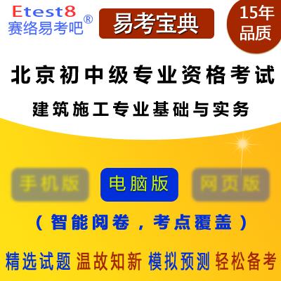 2019年北京初级专业技术资格考试(建筑施工专业基础与实务)易考宝典软件