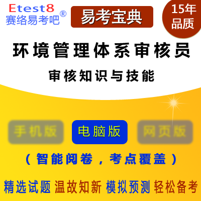 2019年EMS�h境管理�w系��核�T考�(��核知�R�c技能)易考��典�件