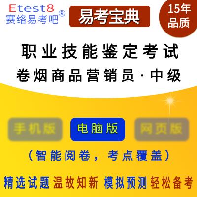 2019年��I技能�b定考�(卷��商品�I�N�T・中�)易考��典�件
