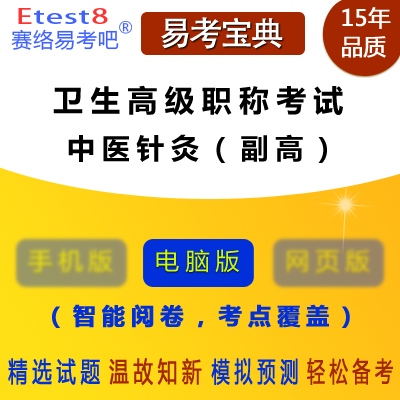 2019年卫生高级职称考试(中医针灸)易考宝典软件(副高)