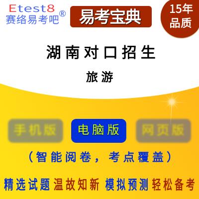 2019年湖南对口招生考试(旅游)易考宝典软件