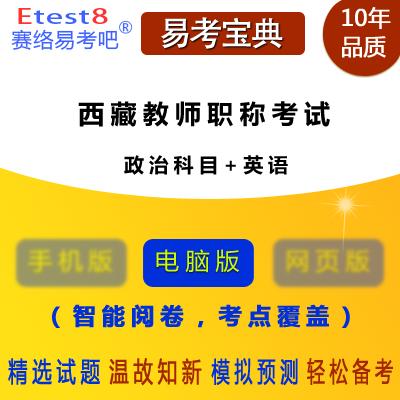 2019年西藏小�W教��高���Q�I�湛荚�(政治科目+英�Z)易考��典�件