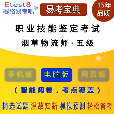 2019年��I技能�b定考�(��草物流��・五�)易考��典�件
