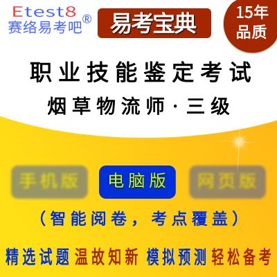 2019年��I技能�b定考�(��草物流��・三�)易考��典�件