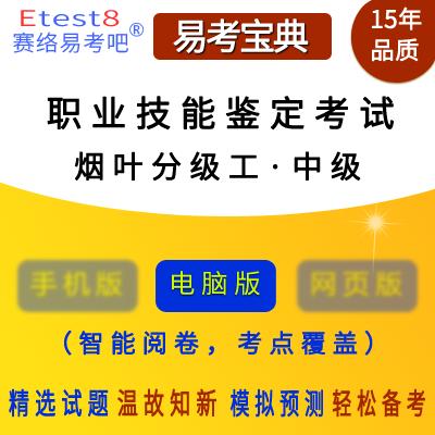 2019年职业技能鉴定考试(烟叶分级工・中级)易考宝典软件