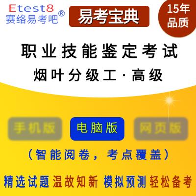 2019年职业技能鉴定考试(烟叶分级工・高级)易考宝典软件