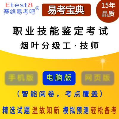 2019年职业技能鉴定考试(烟叶分级工・技师)易考宝典软件