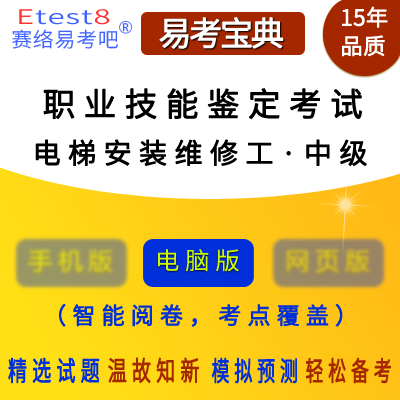 2019年职业技能鉴定考试(电梯安?#25300;?#20462;工・中级)易考宝典软件