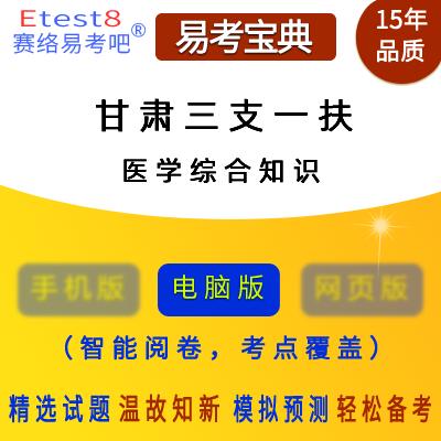 2019年甘肃三支一扶人员招募考试(医学综合知识)易考宝典软件