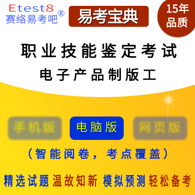 2019年职业技能鉴定考试(电子产?#20998;?#29256;工)易考宝典软件