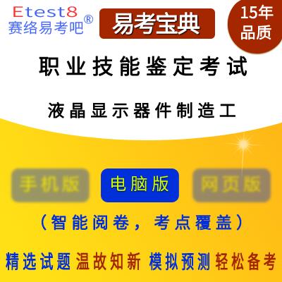 2019年职业技能鉴定考试(液晶显?#37202;?#20214;制造工・高级)易考宝典软件