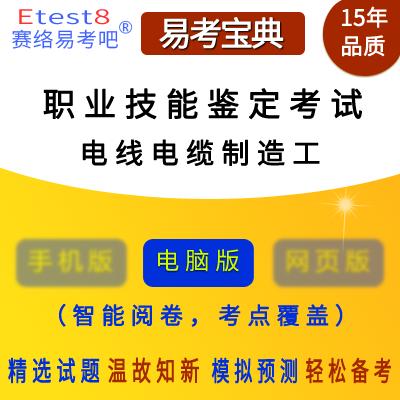 2019年职业技能鉴定考试(电线电缆制造工)易考宝典软件