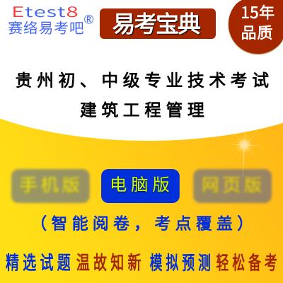 2019年贵州初、中级专业技术资格考试(建筑工程管理)易考宝典软件