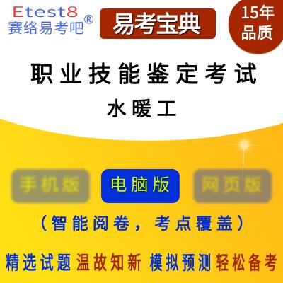 2019年职业技能鉴定考试(水暖工)易考宝典软件
