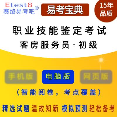 2019年��I技能�b定考�(客房服��T・初�)易考��典�件