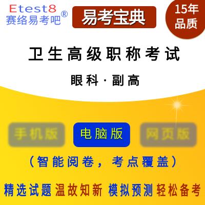 2019年卫生高级职称考试(眼科)易考宝典软件(副高)