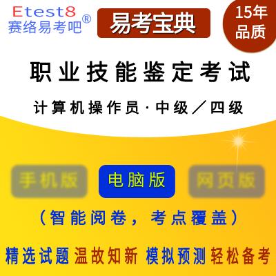 2019年职业技能鉴定考试(计算机操作员・中级)易考宝典软件