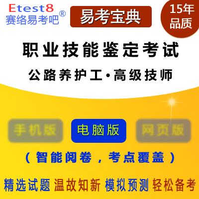 2019年职业技能鉴定考试(公路养护工・高级技师)易考宝典软件
