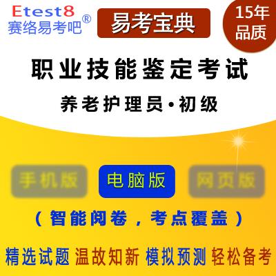 2019年职业技能鉴定考试(养老护理员・初级)易考宝典软件