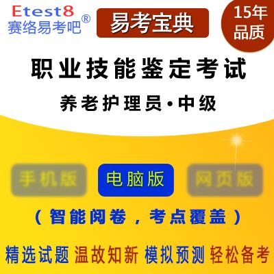 2019年职业技能鉴定考试(养老护理员・中级)易考宝典软件