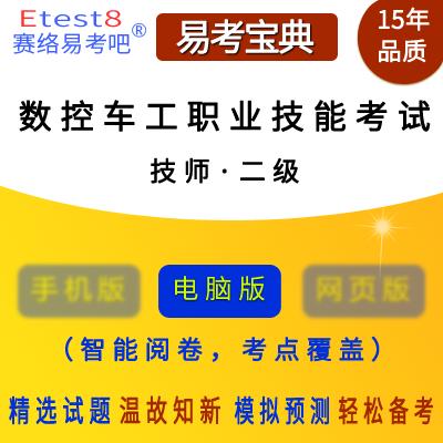 2019年�悼剀�工��I技能�b定考�(技��・二�)易考��典�件