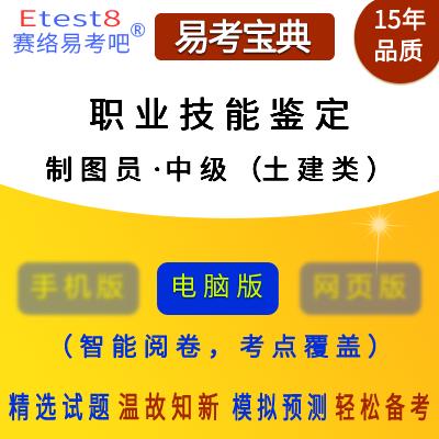 2019年中�制�D�T考�(土建�)易考��典�件