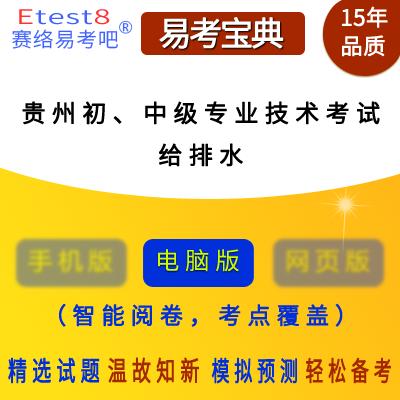 2019年贵州初、中级专业技术资格考试(给排水)易考宝典软件