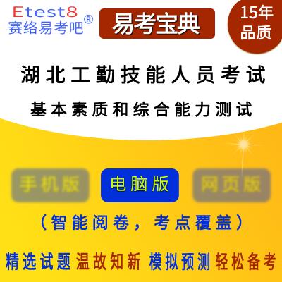 2019年湖北省机关事业单位工人技术等级理论考试易考宝典软件